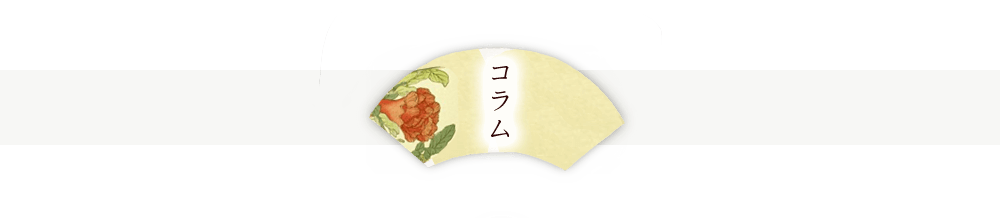 京美会コラム