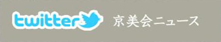 京美会ニュース twitter