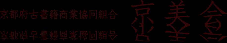 京都府古書籍商業協同組合 京美会