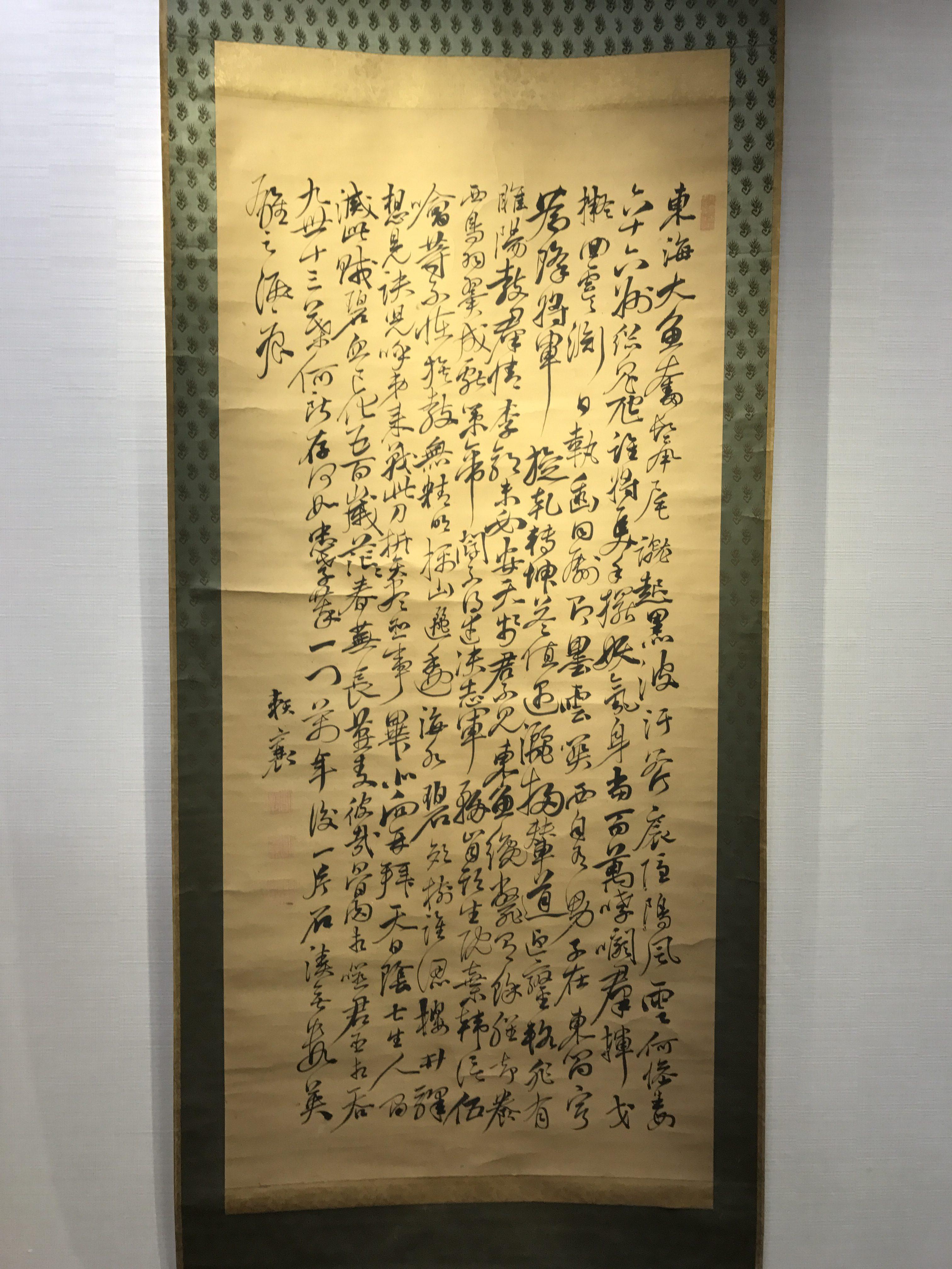 頼山陽書幅 | 京都古書組合 京美...